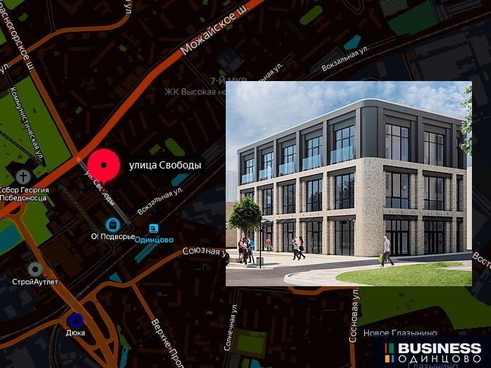 Новый торгово-офисный центр на ул.Свободы в Одинцово