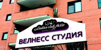 Ladies Club Activ в Одинцово