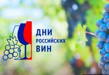 Дни Российских вин