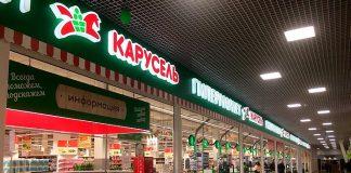 """Гипермаркет """"Карусель"""""""