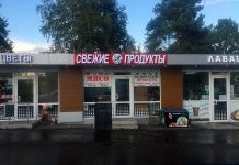 Продаётся бизнес: магазин продуктов