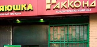 Продается хозяйственный магазин в Одинцово