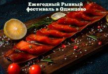 Рыбный фестиваль в Одинцово
