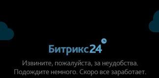 Битрикс24 не работает