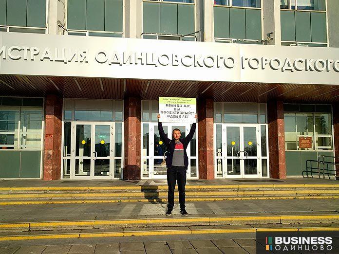 Одиночный пикет дольщиков Изумрудной долины у здания Администрации Одинцовского округа 17.10.2019. Фото предоставлено активистами ЖК.