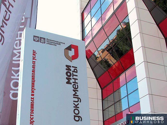 МФЦ Одинцово - Центр государственных услуг