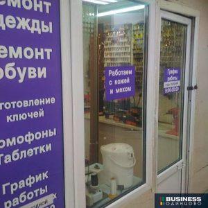 Продается бизнес: Ателье в Одинцово