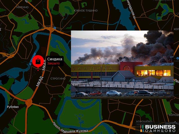 Пожар на строительном рынке Синдика