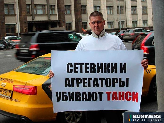 Забастовка Яндекс.Такси
