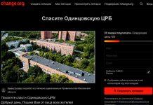Сбор подписей за отставку главврача Одинцовской ЦРБ Игоря Колтунова