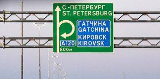Платная дорога М11 Москва-Санкт-Петербург
