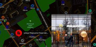 Макдональдс на ул.Маршала Неделина в Одинцово