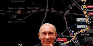 Путин приедет на открытие МЦД-1