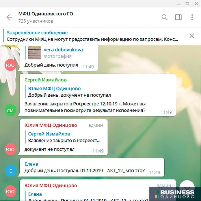 Чат-бот МФЦ Одинцовского округа