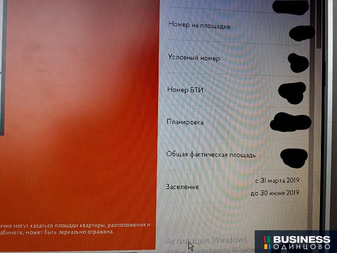 Личный кабинет покупателя квартиры второй очереди ЖК Одинцово-1 на сайте ГК ПИК