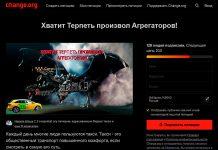 Петиция Яндекс.Такси