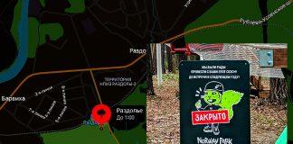 Парк Раздолье в Одинцово