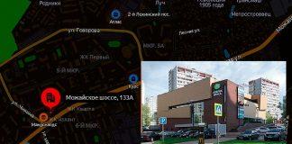Продаётся ТЦ Вестор в Одинцово