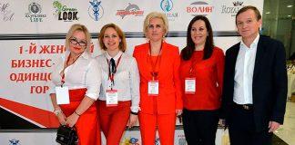 Женский бизнес-форум Одинцовского округа