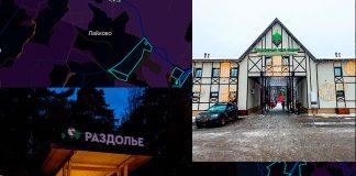 Парк Ларисы Лазутиной и парк Раздолье в Одинцово