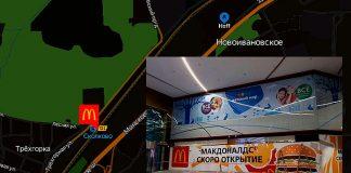Макдональдс в Трехгорке
