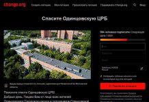 Петиция за отставку главврача Одинцовской ЦРБ