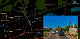 Перекрытие движения автотранспорта по переезду 207 км пк 2 (автомобильной дороги А-100 «Можайское шоссе»).