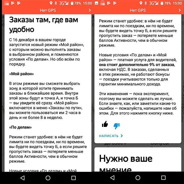 Сообщение от Яндекс.Такси