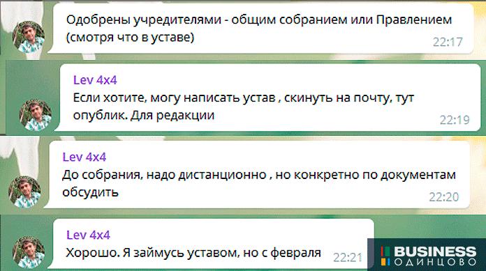 Сообщение из чата Бойкот 2019-2020
