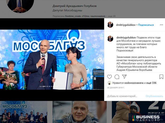 Инстаграм Голубкова