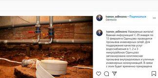 Инстаграм Андрея Иванова
