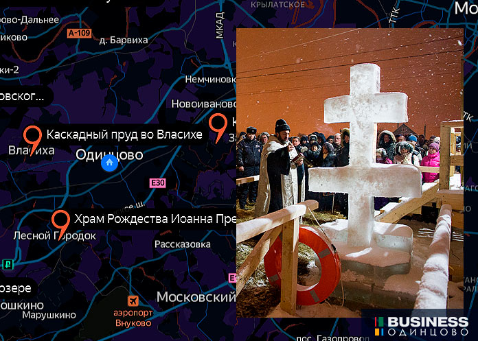 Крещение 2020: купели Одинцово