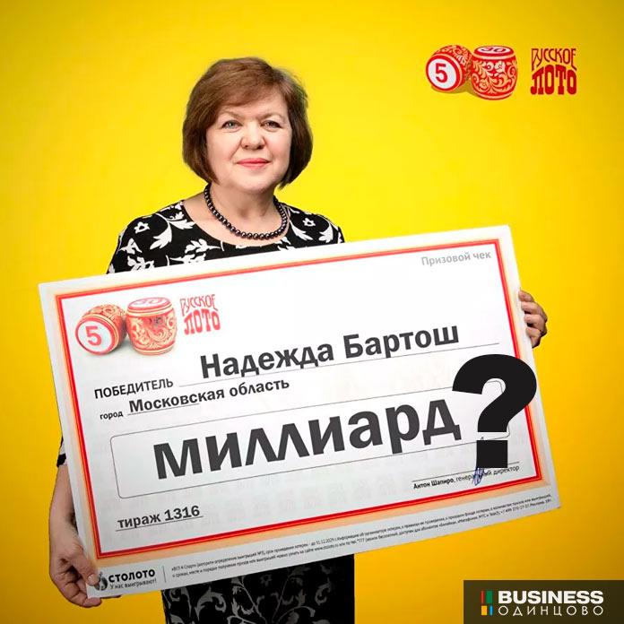 Лотерея Столото Надежда Бартош