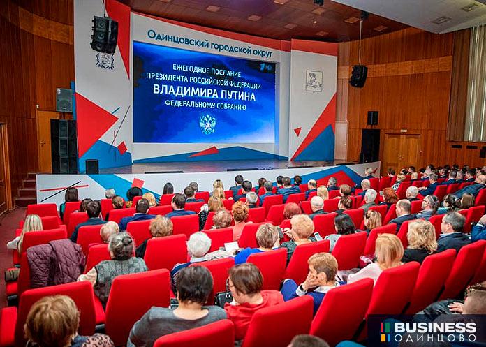 Одинцовские депутаты следили за словами Путина