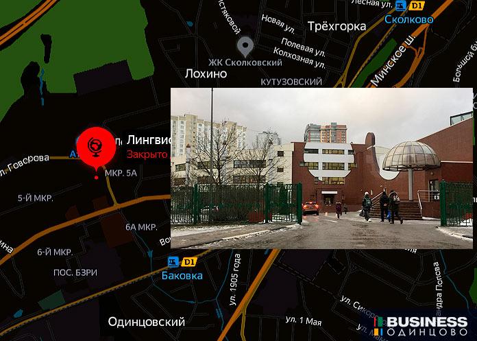 МБОУ Одинцовская лингвистическая гимназия
