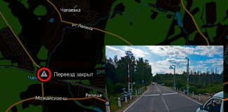 Перекрытие переезда на 67 км перегона Кубинка1-Тучково