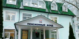 Пенсионный Фонд в Одинцово