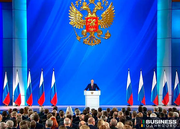 Ежегодное послание Путина Федеральному собранию 2020
