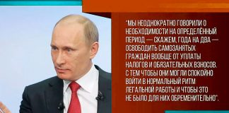 Владимир Путин о самозанятых