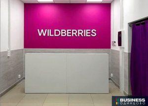 Wildberries в Трехгорке (ЖК Сколковский)