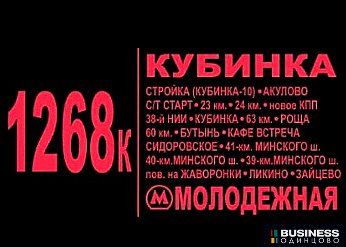 Маршрут 1268к Кубинка-метро Молодежная