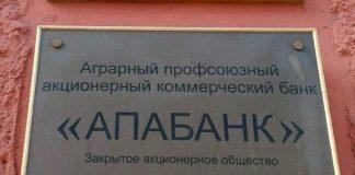 АПАБАНК