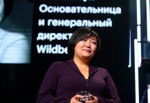 Основательница торговой интернет-платформы Wildberries Татьяна Бакальчук