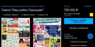 Продаётся газета Наш район Одинцово