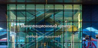 Станция МЦД-1 Инновационный центр