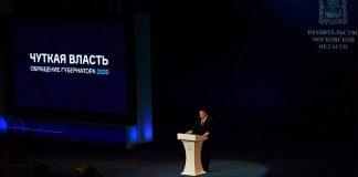 ежегодное обращение губернатора московской области 2019