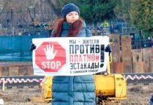 Протест против строительства платного переезда в Саввинской Слободе