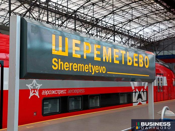 Аэроэкспресс до Шереметьево