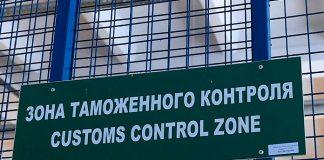 Таможенный контроль