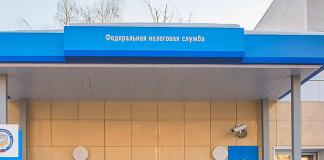 ФНС Одинцово